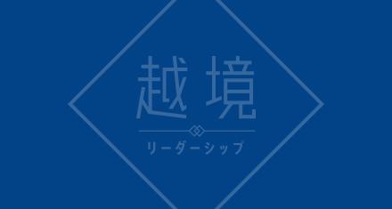 9/2 越境リーダーシップ Meet Up in 石垣島を開催します